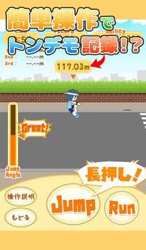 町内運動会 幅跳び編 screenshot 7