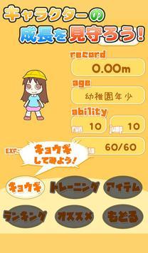町内運動会 幅跳び編 screenshot 8