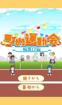 町内運動会 幅跳び編 screenshot 9