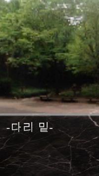 이해하면 무서운 이야기 4D apk screenshot