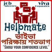 ইন্টারভীউ প্রস্তুতী-job viva preparation icon