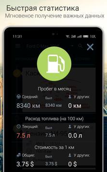 DriverNotes 截图 13