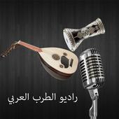 راديو الطرب العربي icon