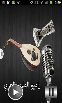 راديو الطرب العربي apk screenshot