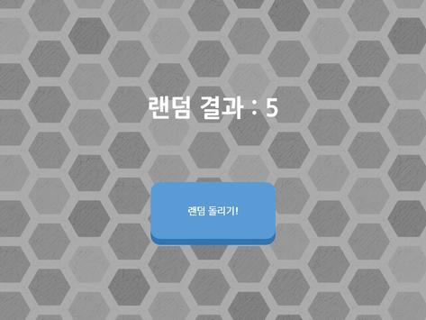 RANDOM (Choose One) apk screenshot