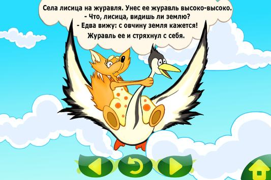 Как лиса летать училась apk screenshot