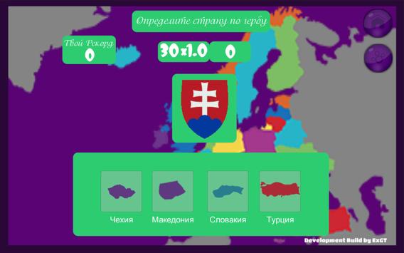 Funny Geography World Free apk screenshot
