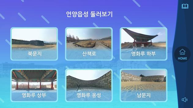 울주군 언양읍성 증강현실 apk screenshot