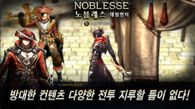노블레스:데빌헌터 apk screenshot