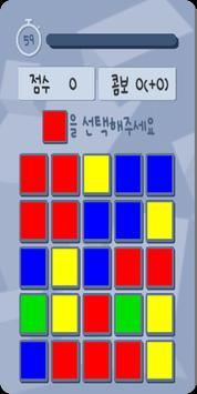 Tab Tile(퍼즐 두뇌 게임) screenshot 6