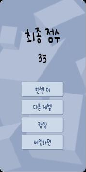 Tab Tile(퍼즐 두뇌 게임) screenshot 7