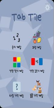 Tab Tile(퍼즐 두뇌 게임) screenshot 1