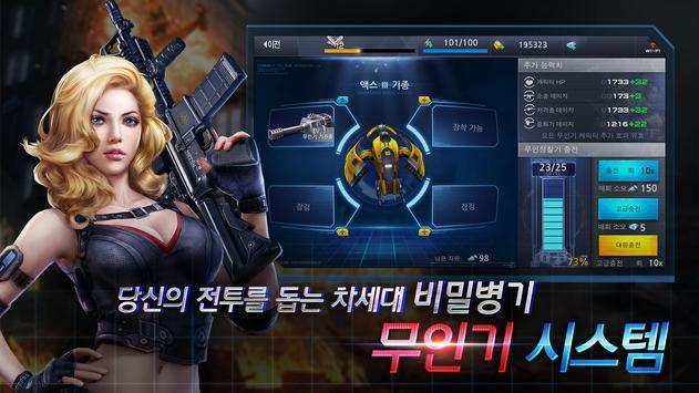 [CBT]히든포스 apk screenshot