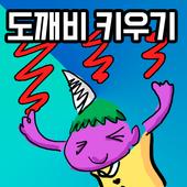 도깨비 키우기 icon