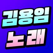 김용임 트로트 모음 icon