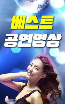 김용임 트로트 모음 screenshot 2
