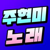 주현미 트로트 모음 icon