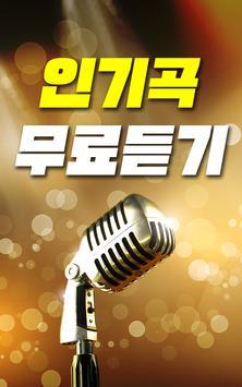 주현미 트로트 모음 poster