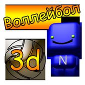 Volley 3d icon