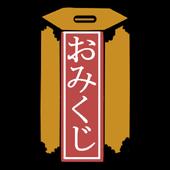 ガラガラおみくじ[EXITproject] icon