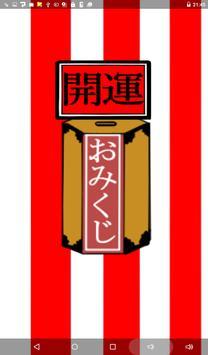 ガラガラおみくじ[EXITproject] screenshot 1