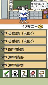 あそたん 遊んで覚える単語帳 screenshot 6