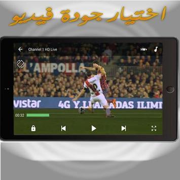 Mobeinالمباريات المشفرة  Prank apk screenshot