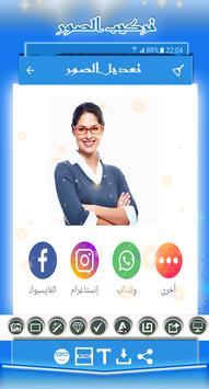 إضافة نص للصورة والكتابة عليها apk screenshot