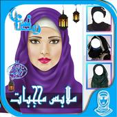 ملابس رمضان محجبات 2017 icon
