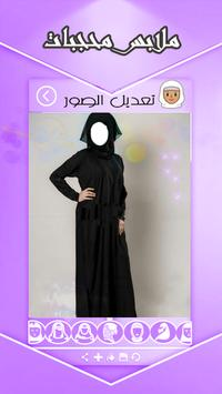 ملابس محجبات عرايس poster