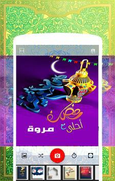 تركيب اسمك : عيد الفطر أحلى مع screenshot 2