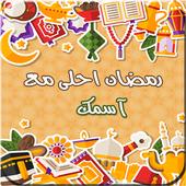 تركيب اسمك بطاقات تهنئة عيد الاضحى icon