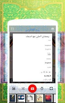 تركيب اسمك بطاقات تهنئة عيد الاضحى apk screenshot