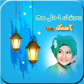 تركيب صورتك : عيد الاضحى أحلى مع icon