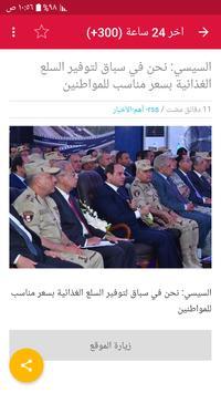 أخبار مصر الآن apk screenshot
