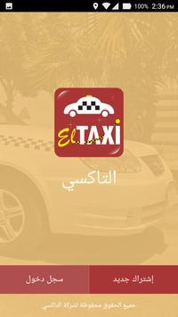 El Taxi poster