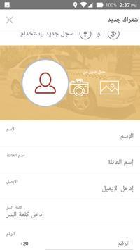 El Taxi screenshot 1