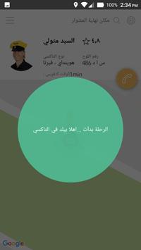 El Taxi screenshot 5