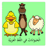 Animals in Arabic Lite icon
