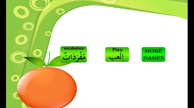 Fruits in Arabic Lite poster