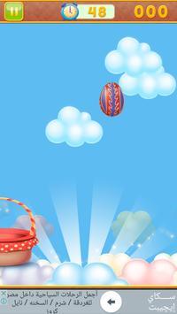 ألعاب أطفال game kids screenshot 4