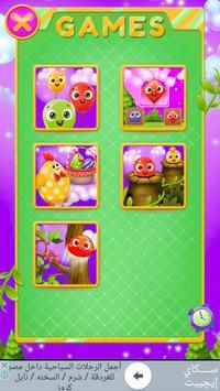 ألعاب أطفال game kids poster