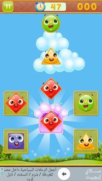 ألعاب أطفال game kids screenshot 2