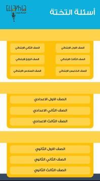 Eltakhta Tests poster
