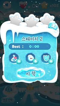 얼음용사 꽝철이 screenshot 4