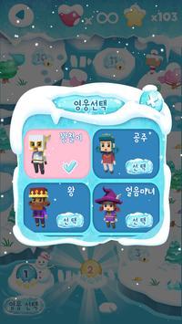 얼음용사 꽝철이 screenshot 3