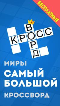 Russian Crossword Puzzles Free poster