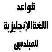 كتاب قواعد اللغة الانجليزية للمبتدئين بالعربي icon