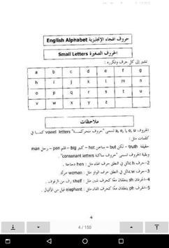 كتاب قواعد اللغة الانجليزية للمبتدئين بالعربي screenshot 3