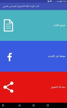 كتاب قواعد اللغة الانجليزية للمبتدئين بالعربي poster